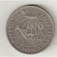 Узбекистан 100 сом 2004 10 лет национальной валюте