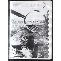 Каталог почтовых марок РБ 2003 (3,00BYN чб-копия
