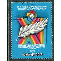 СССР 1978.. Фестиваль в Гаване