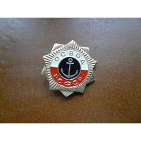 ОСВОД РСФСР. Общество спасения на водах. СССР.