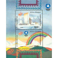 Кыргызстан (Киргизия) 1995 ** 50-летие ООН Блок