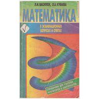 Математика в экзаменационных вопросах и ответах
