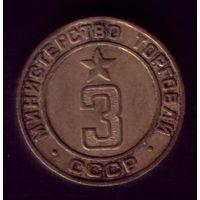 Жетон Минторга СССР #3
