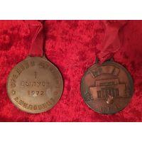 Медали 1971, 1972. ЦГВ Цена за единицу