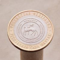 10 рублей 2006 РЕСПУБЛИКА САХА (ЯКУТИЯ) СПМД