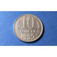 10 копеек 1985. СССР.