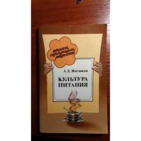 МитюковКультура питания1986