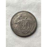 20 копеек 1931 г.  - с 1 рубля.