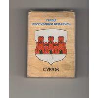 Сураж. Гербы Республики Беларусь. Возможен обмен