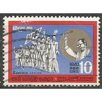 Цейлон. В поддержку Народного Правительства. 1970г. Mi#404.