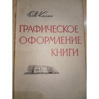 Кисин. Графическое оформление книги.