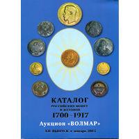 Каталог Волмар XII выпуск (январь 2015) - каталог российских монет и жетонов 1700-1917 гг.