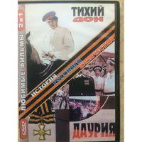 DVD ТИХИЙ ДОН\ДАУРИЯ