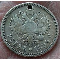 1 рубль 1899 ЭБ с отверстием старт с рубля