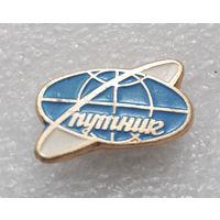 Значок. Спутник - Бюро международного молодежного туризма #0328