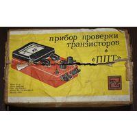 Прибор для проверки транзисторов ППТ.СССР