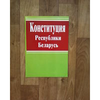 Конституция Республики Беларусь 1994 год-С изменениями и дополнениями