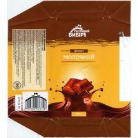 Обёртка от шоколада - Разумный выбор