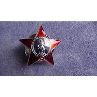 """СССР орден """"Красной звезды"""" .  распродажа"""