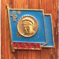 Значок 1977