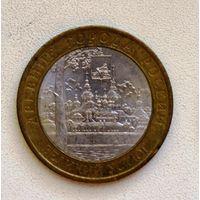10 рублей 2007г Великий Устюг