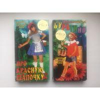 Приключения Буратино / Про Красную Шапочку (VHS, видеокассеты)