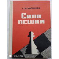 Сила пешки / Каспарян Г. М.