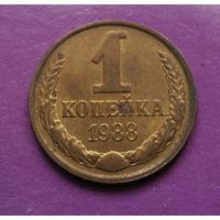 1 копейка 1988 года СССР #02