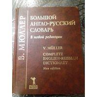 Словарь Мюллера