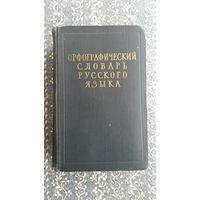 Орфографический словарь русского языка, 1957 г., Москва