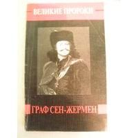 Роман Белоусов-Граф Сен-Жермен