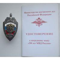 Нагрудный знак 200 лет МВД России.Новый.Номерной. с удост.(Лот 1)