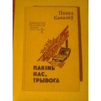 """Павел Кавалёу """" Пакiнь нас, трывога"""", 1982 г."""