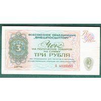 СССР 3 руб. чек Внешпосылторга 1976 год