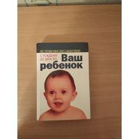 У.и М. Серз.Ваш ребёнок с рождения до двух лет.Большой формат.736 стр.
