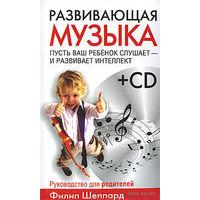 Развивающая музыка (+ CD-ROM)