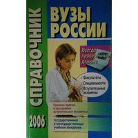 Справочник 2006: ВУЗы России