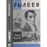 В.Афанасьев.Рылеев. (ЖЗЛ)