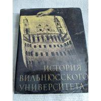"""История Вильнюсского университета"" 1978"