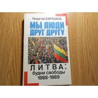 Ефремов Г. Мы люди друг другу. Литва: будни свободы 1988-1989 гг.