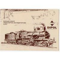 Календарь (календарик) Dipol 2012 год