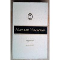 Николай Успенский. Издалека и вблизи: Избранные повести и рассказы