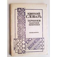 Краткий словарь терминов рыночной экономики.