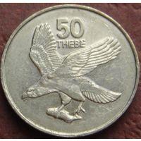 3913:  50 тхебе 2001 Ботсвана