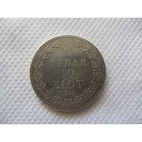 1 1/2 рубля ( 10 злотых ) 1841 г.