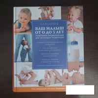 Ваш малыш от 0 до 3 лет. Энциклопедия Larousse для молодых родителей