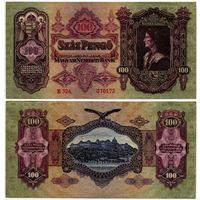 Венгрия. 100 пенго (образца 1930 года, P98)