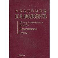 Академик П. В. Волобуев. Неопубликованные работы. Воспоминания. Статьи