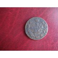 2 копейки 1810 ИМ МК (RR!!!)