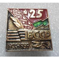 25 лет освобождения БССР. 1944-1969 #0046